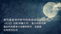 中秋节即将到了, 什么是中秋? 我用美食和古诗告诉你