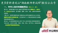 教师资格证小学综合素质【教育法律法规】-中华人民共和国教育法