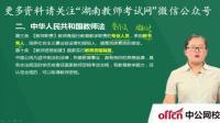 教师资格证小学综合素质【教育法律法规】-中华人民共和国教师法
