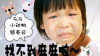 VLOG|9.9宠物领养日|宝宝走丢了? ? HM~丝芙兰在打折|名创优品那些便宜实用的小玩意