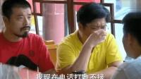 老王对黄磊说: 你把人家闺女搞得不能生了, 他能不生气吗