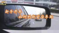 新手开车如何判断前后车距? 老司机教你防刮蹭
