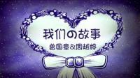 沙画天下 三号唯美 婚礼沙画 曾国章的爱情 婚礼生日求婚表白创意设计制作视频沙画