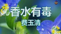 网红歌手周二珂翻唱的《香水有毒》, 比原唱还好听
