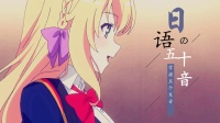 日语学习这样学习五十音很省劲, 因为只要掌握这5个发音的方法01