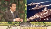 张召忠: 美国造这么多的阿利伯克导弹驱逐舰 它有什么意图?