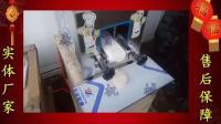 美食-仿手工饺子皮机热销型包子皮机-水晶饺子皮机-AB8T