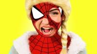 艾莎公主蜘蛛侠钢铁侠疯狂跳舞 搞笑蜘蛛侠来了