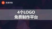 想要个LOGO可不愿花钱? 到这4个LOGO在线设计制作平台可免费搞定