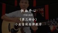 铁血丹心 第三部分 叶锐文版本 小左吉他指弹教学 间奏。尾奏