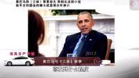 《三体》太受欢迎, 美国总统奥巴马利用特权看完结版
