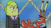 海绵宝宝 蟹老板退休了, 海绵宝宝们该怎么办?