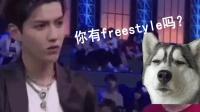 吴亦凡你有freestyle吗? 宠物和广州明星表示不服