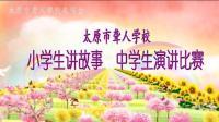 太原市聋人学校2017讲故事、演讲比赛