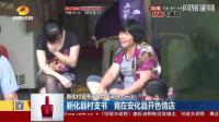 记者暗访湖南一村支书开色情按摩店 边介绍小姐卖淫边办公