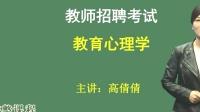 2017重庆事业单位考试教育类教育心理学模块精讲班高倩倩