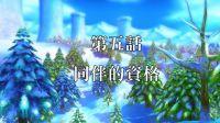 『海贼王·无尽世界R』第5话-伙伴的资格—磁鼓王国--青衣第五期