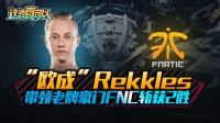 """这波真可以: """"欧成""""Rekkles带领老牌豪门FNC斩获2胜"""