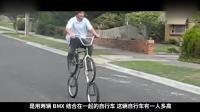 四个轮子的自行车, 必须倒着骑