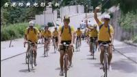 喜剧爱情片《用爱捉伊人》精彩片段5 壮观了 自行车队护送主角