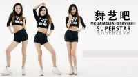 【舞艺吧 VIEK】VC Jamelia Superstar  美女跳舞