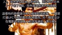 日本人眼中20世纪十大武术家 日本占八个 中国的只服李小龙