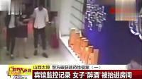 多名美女被迷药迷晕后, 被两男子宾馆实施性侵, 监控拍下了全过程