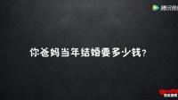 追你需要花多少钱? 来看广州街头美女的回答!