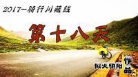2017-骑行川藏线第十八天左贡至邦达