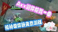 《主播你别闹》 DOTA2系列 13 Axx邀你尬舞 船神宣传免费游戏刀塔2