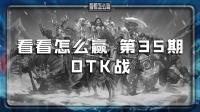 【看看怎么赢】第35期 OTK战