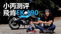 小丙测评 飞肯FK190 入门国产操控新星