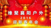 缘聚襄阳QQ群2016年会视频