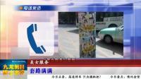 山东生活新闻济南九龙医院美女服务 套路满满