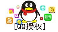 你的QQ注册过那么多网站? 教你一招轻松取消授权