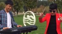 超酷的两位帅哥用钢琴和打碗演奏经典曲目, 超有创意, 太好听了