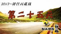2017-骑行川藏线第二十五天拉月乡至鲁朗
