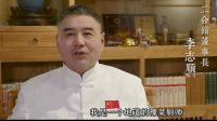 二合馆创始人 国宴大师李志顺聊聊这个冬季如何养生保健更滋补