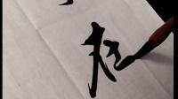 书法比赛必须用繁体字写吗视频图片