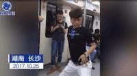 掌闻视讯 男子地铁内自嗨跳起钢管舞 骚气十足