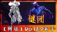 dota2新手教学之英雄介绍【谜团】-阿瑟解说 #Dota2#
