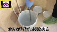 """神奇的卫生间防水材料: 卫生间漏水, """"免砸砖""""防水堵漏视频教程"""