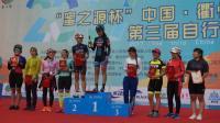 蜜之源杯第三届自行车骑行挑战赛
