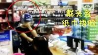 劫匪抢超市喷了女店员一脸辣椒水 居然被她的惨叫声吓跑了!