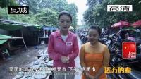 央视记者走进缅甸瓦城赌石市场, 3吨重春带彩原石叫价1500万