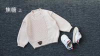 【乖诺诺】焦糖上集--经典元宝针大气休闲儿童毛衣 家庭装 超清新手编织视频