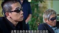 《古惑仔之胜者为王》古惑仔山鸡演的比谁都帅, 除了陈浩南