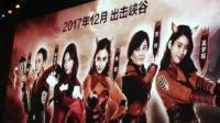 【中国游戏报道】《王者荣耀》真人秀首爆 志玲baby化身性感女战士亮相