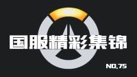 守望先锋国服精彩集锦75: 为所欲为安吉拉