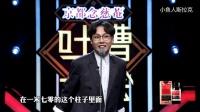 吐槽大会: 刘维吐槽郑凯, 郑凯资料上写身高178, 结果节目里他挺直腰板就钻到170的柱子里